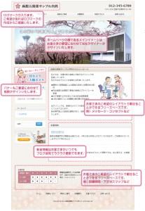 函館医療専用ホームページ