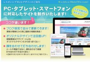 PC・タブレット・スマートフォンに対応したサイト制作いたします!