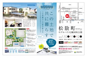 2015_0110_omote_ol