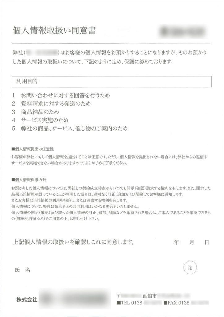 岡部広告室【函館市のホームページ制作・スマートフォンサイト制作・各種印刷物制作・デザイン制作・各種広告出稿】
