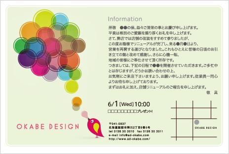 DM印刷・デザイン|函館市で ... : スマートフォン 印刷 : 印刷