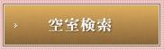 日付から空室検索|函館湯の川温泉 花びしホテル