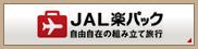 JAL楽パック|函館湯の川温泉 花びしホテル