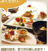 朝食はカニ・鮭・イクラを好きなだけ盛り付けて「勝手ど〜ん!」
