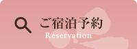 ご宿泊予約|函館湯の川温泉 花びしホテル
